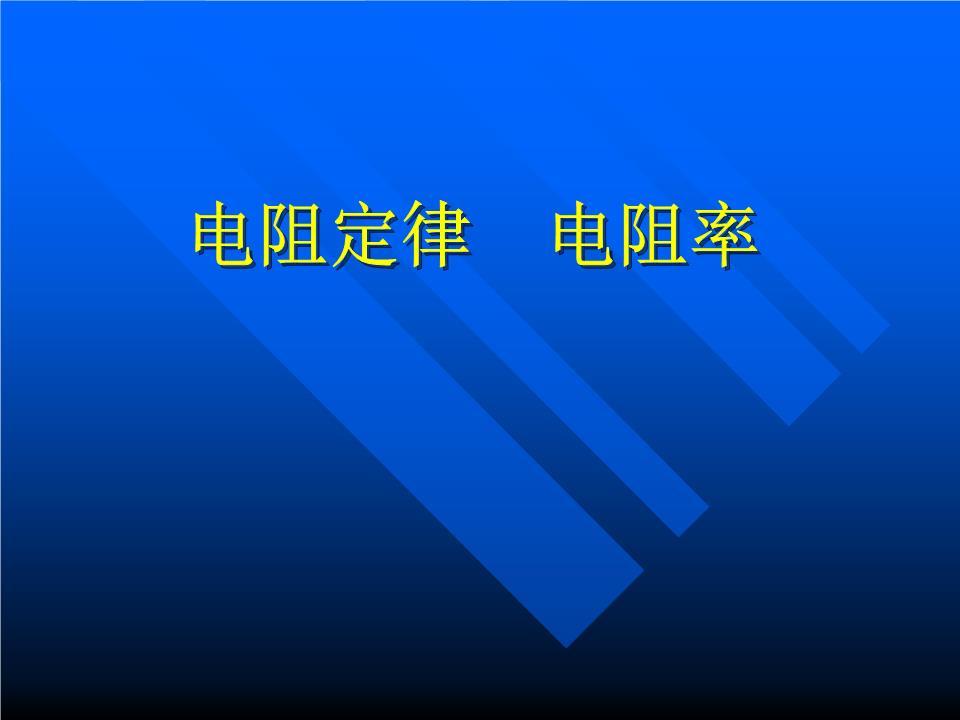电阻率的单位换算